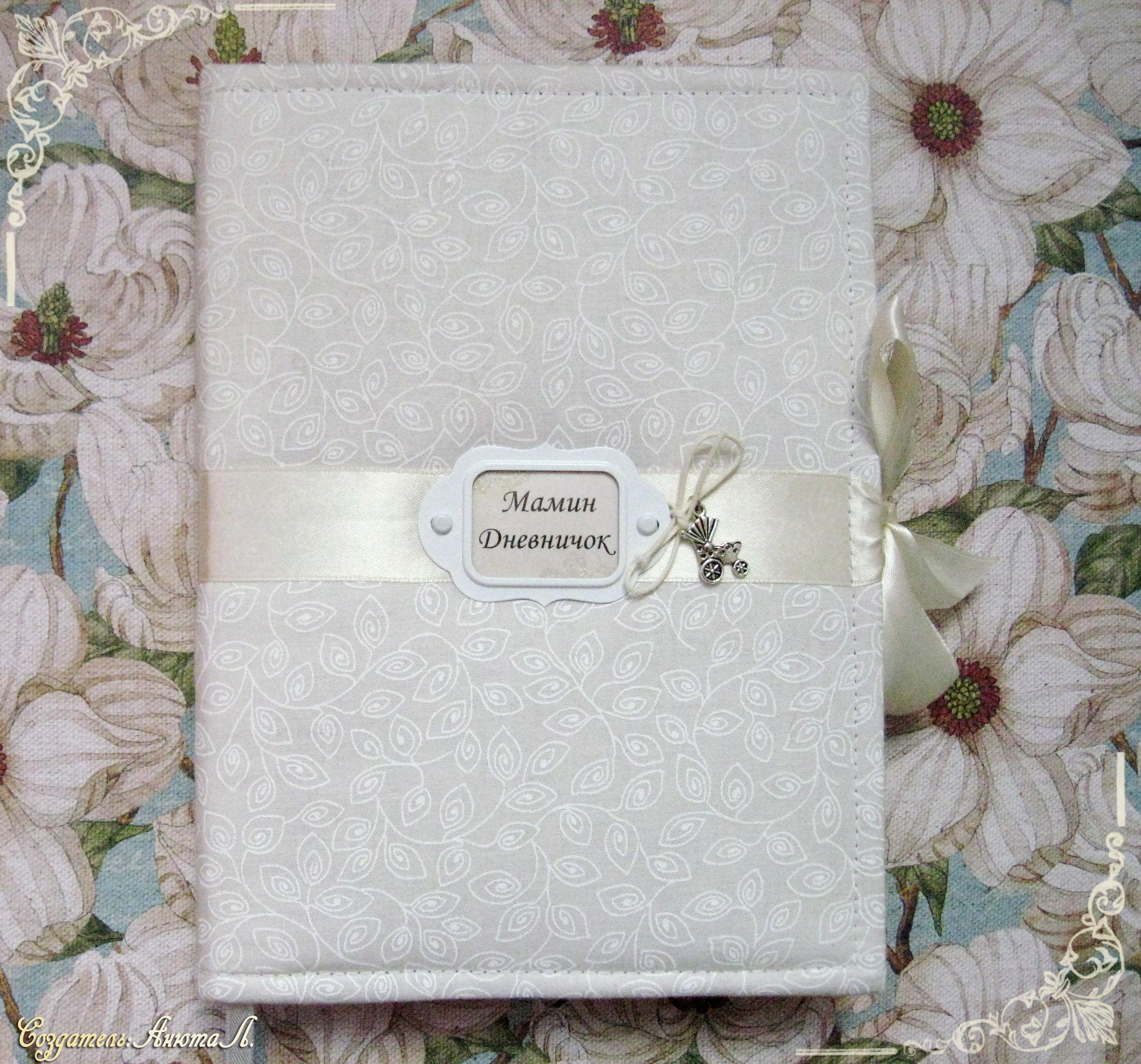 notebook paper mom white newborn