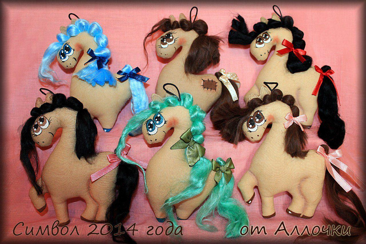 magic toy horse pony