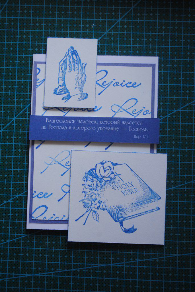 card white gift blue paper orthodox