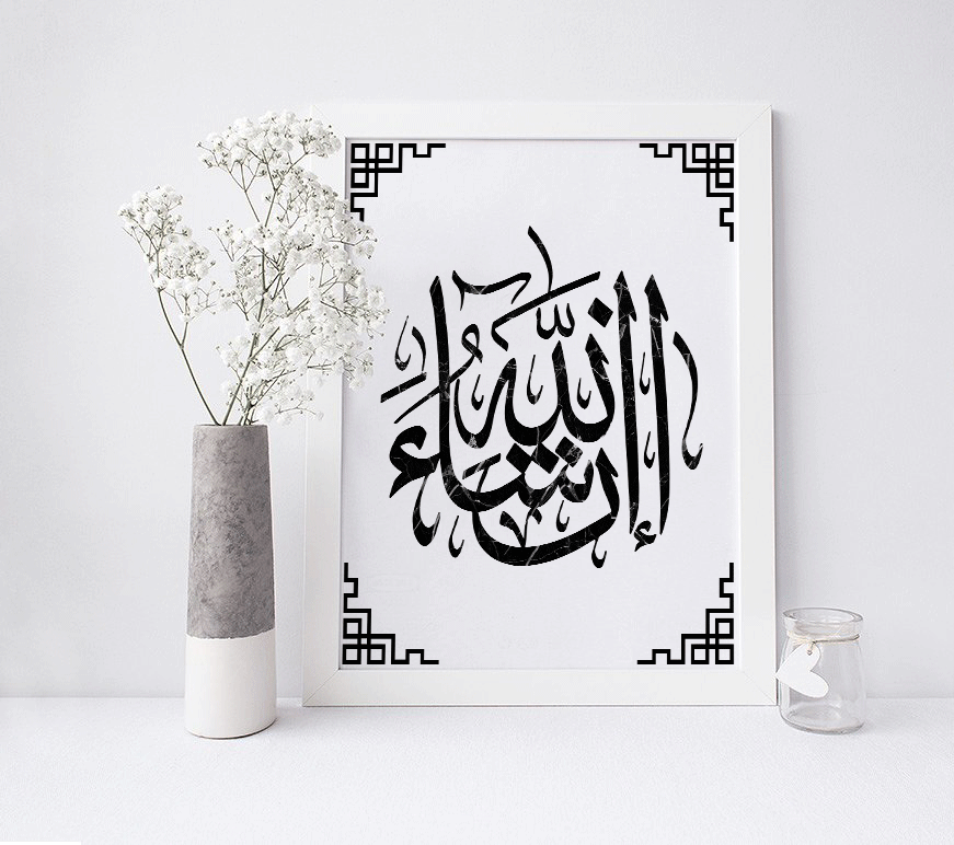 arabic black wall inshallah calligraphy islamic print modern art
