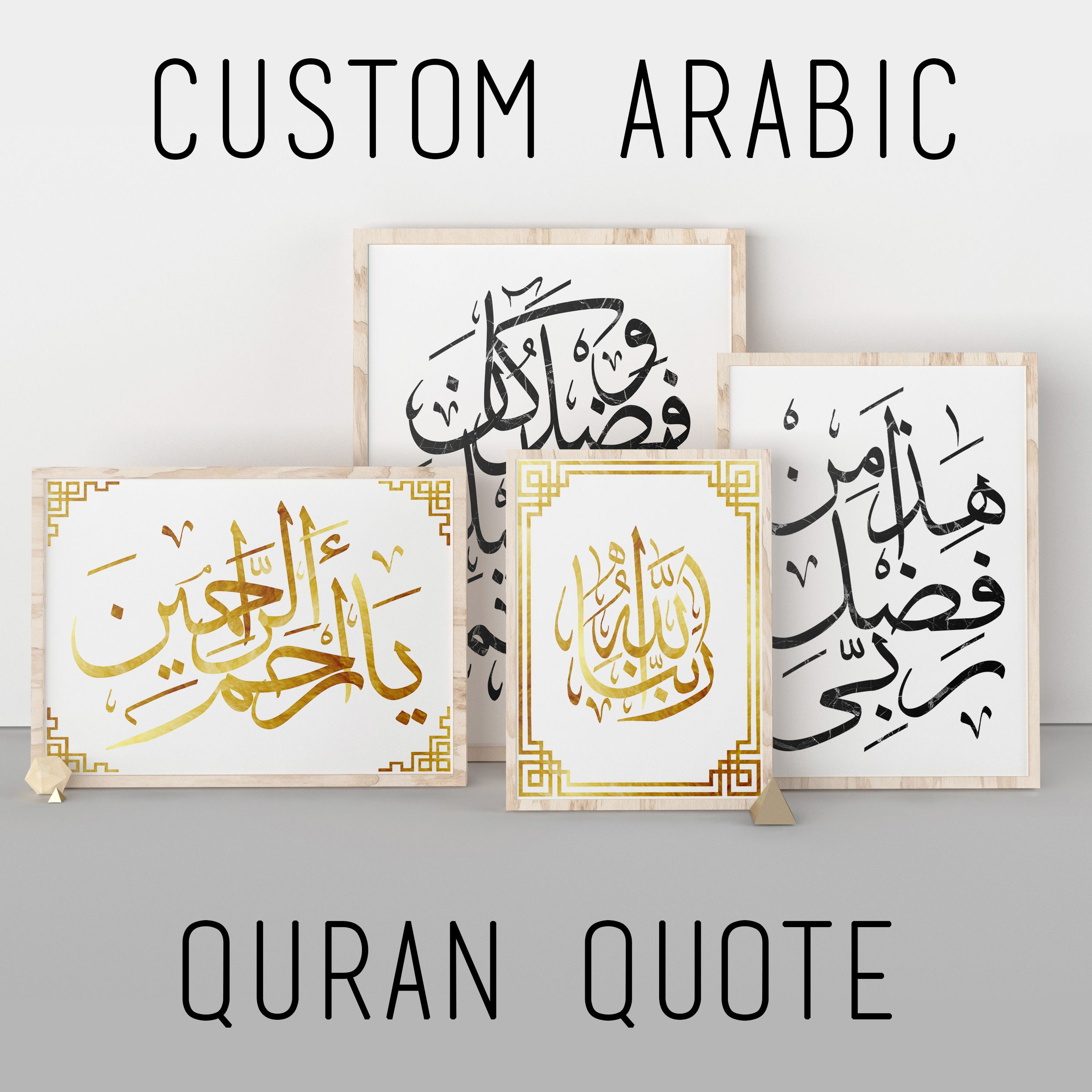 arabic personalized wall quote quranic custom calligraphy verse quran print art