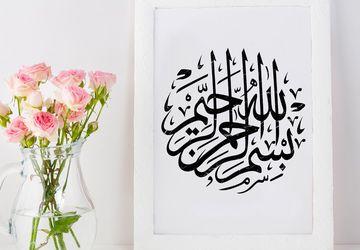 Bismillah print, Bismillah in arabic.