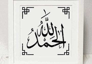 Alhamdulillah print, calligraphy wall art.