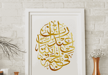 Quran quote, Arabic calligraphy.