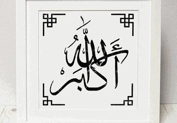 Allah akbar, Arabic art.