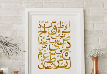 Arabic alphabet, Arabic wall art.