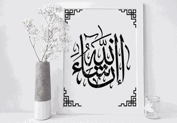 Inshallah print, inshallah in Arabic.