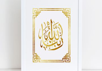 Arabic print, gold wall art.