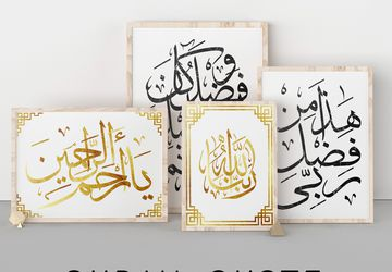Custom Quran quote, custom Arabic quote.